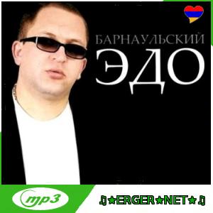 Эдо Барнаульский - Королева моих снов (2020)
