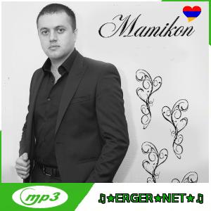Mamikon - Армяночка Иностраночка (2014)