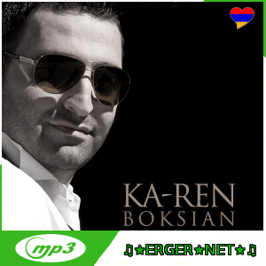 Karen Boksian - Мой Друг (NEW 2017)
