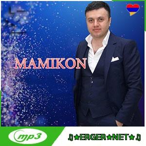 Mamikon - Под Холодной Луной (2021)