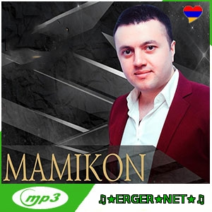 Mamikon - Она Моя (2020)