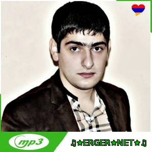 Армен Геворкян - Хочешь не хочешь (2021)