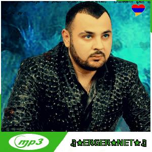 Armash (Armen Ghazaryan) - Sere mer (2021)