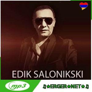 Edik Salonikski - Закрой глаза (2020)