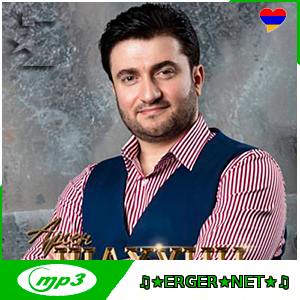 Арсен Шахунц - Девочка, Стоп (2019)